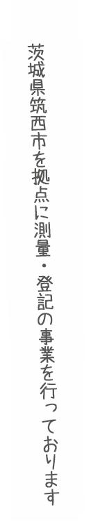 株式会社フィールドワークスは茨城県筑西市を拠点に測量・土地家屋調査士として事業を行っております。